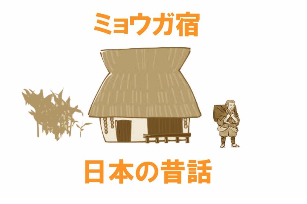 名作昔話『ミョウガ宿』で学ぶ「逆ドッキリ」のシンプル構造