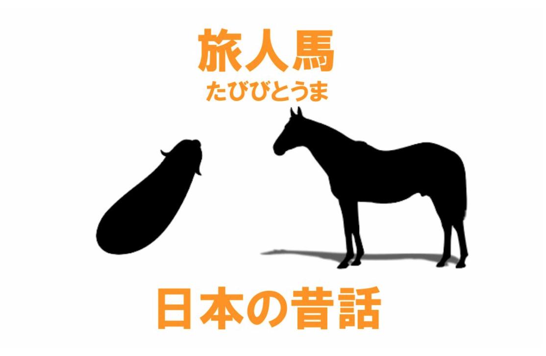 名作昔話『旅人馬』に見る、人生の目的の見つけ方