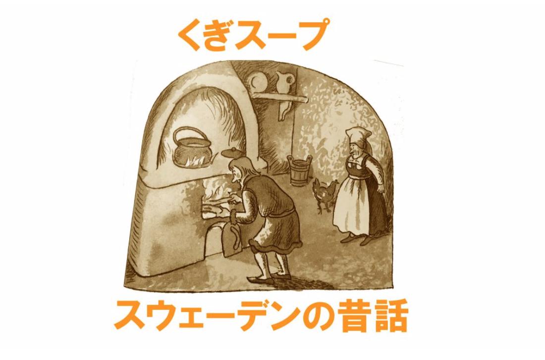 【第7回】名作昔話『くぎスープ』から学ぶ、ツッコミ不在の笑いの作り方