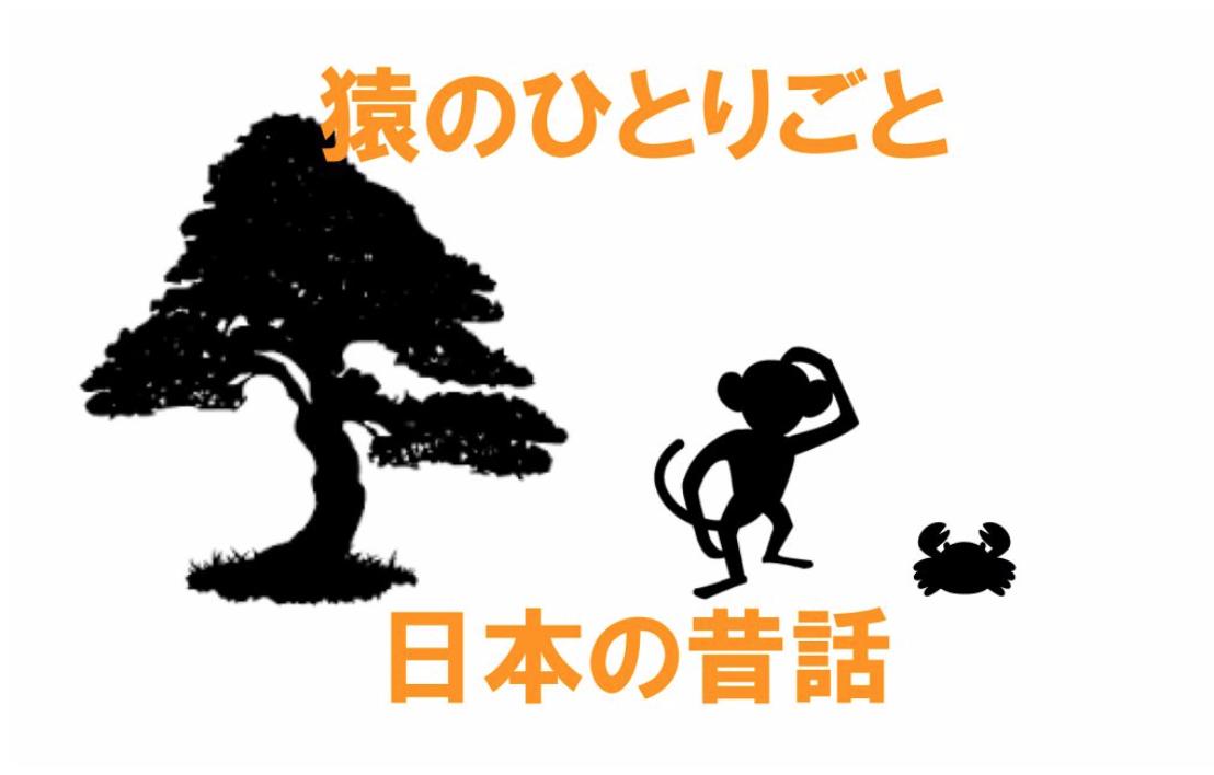 """【第1回】名作昔話『猿のひとりごと』に隠された""""夫婦関係""""の投影"""