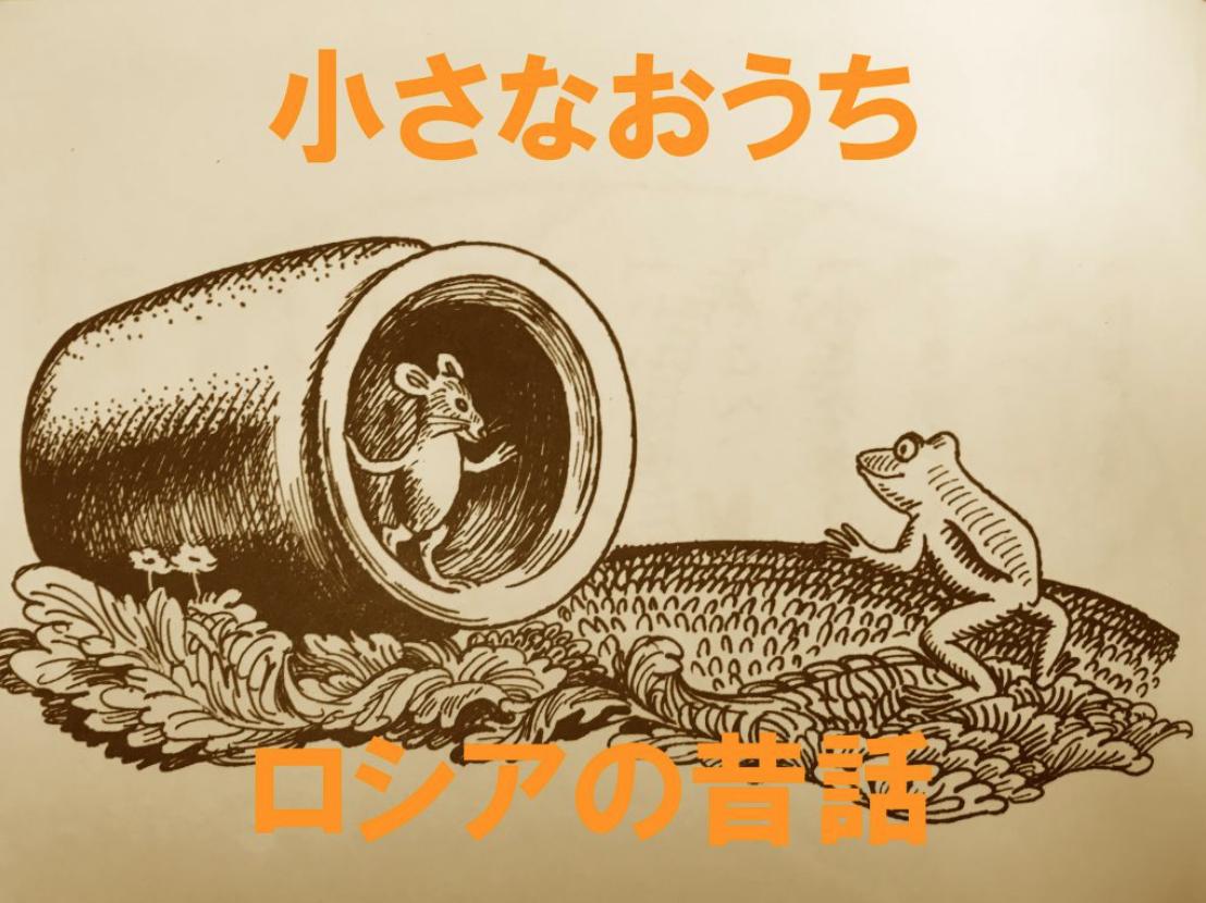 【第10回】名作昔話『小さなおうち』で手軽に体験する「妄想」のショートトリップ