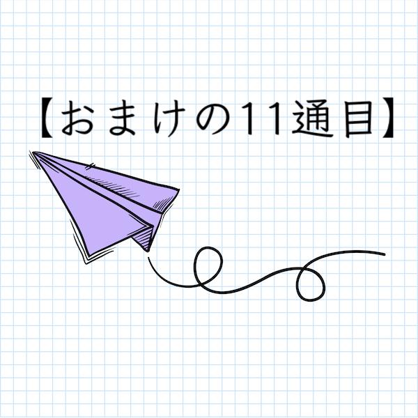 【おまけの11通目】童話『シンデレラ』に隠された真のメッセージとは?!