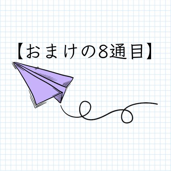 【おまけの8通目】高須クリニック院長の有名な言葉、その真の意味とは?