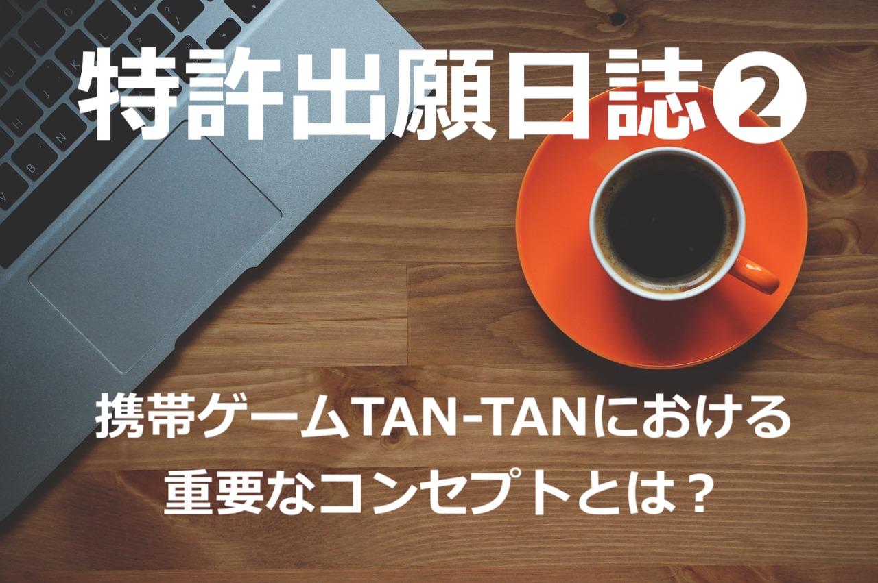 【特許出願日誌❷】携帯ゲームTAN-TANにおける重要なコンセプトとは?