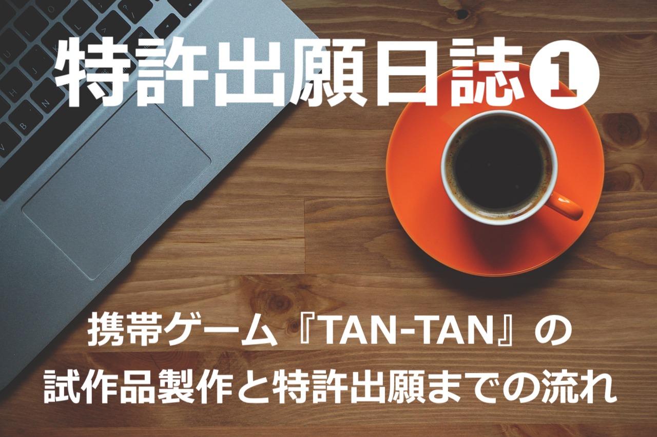 【特許出願日誌①】携帯ゲーム『TAN-TAN』の試作品製作と特許出願までの流れ