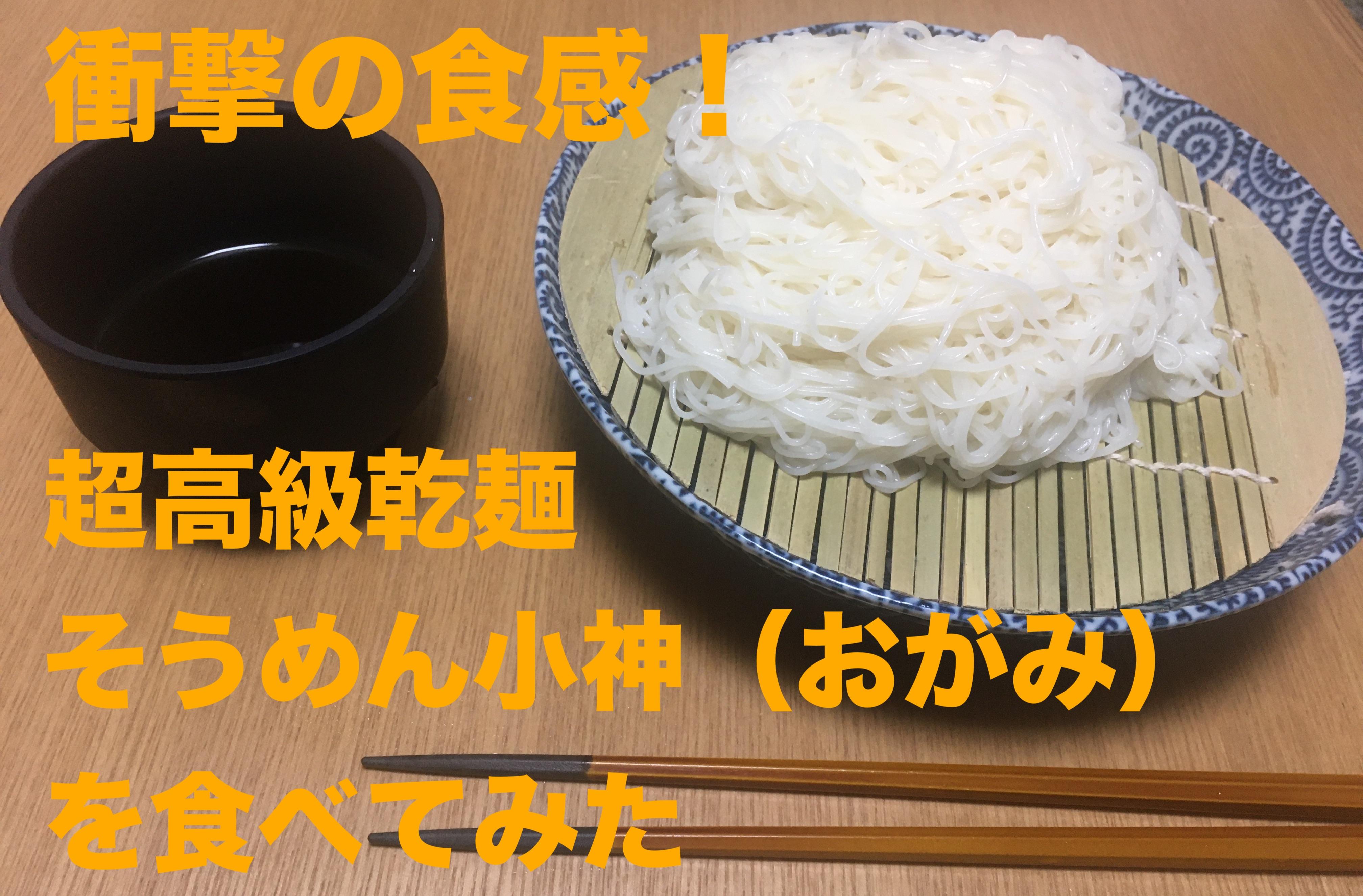【衝撃の食感】イトメンの超高級乾麺・そうめん小神(おがみ)を食べてみた