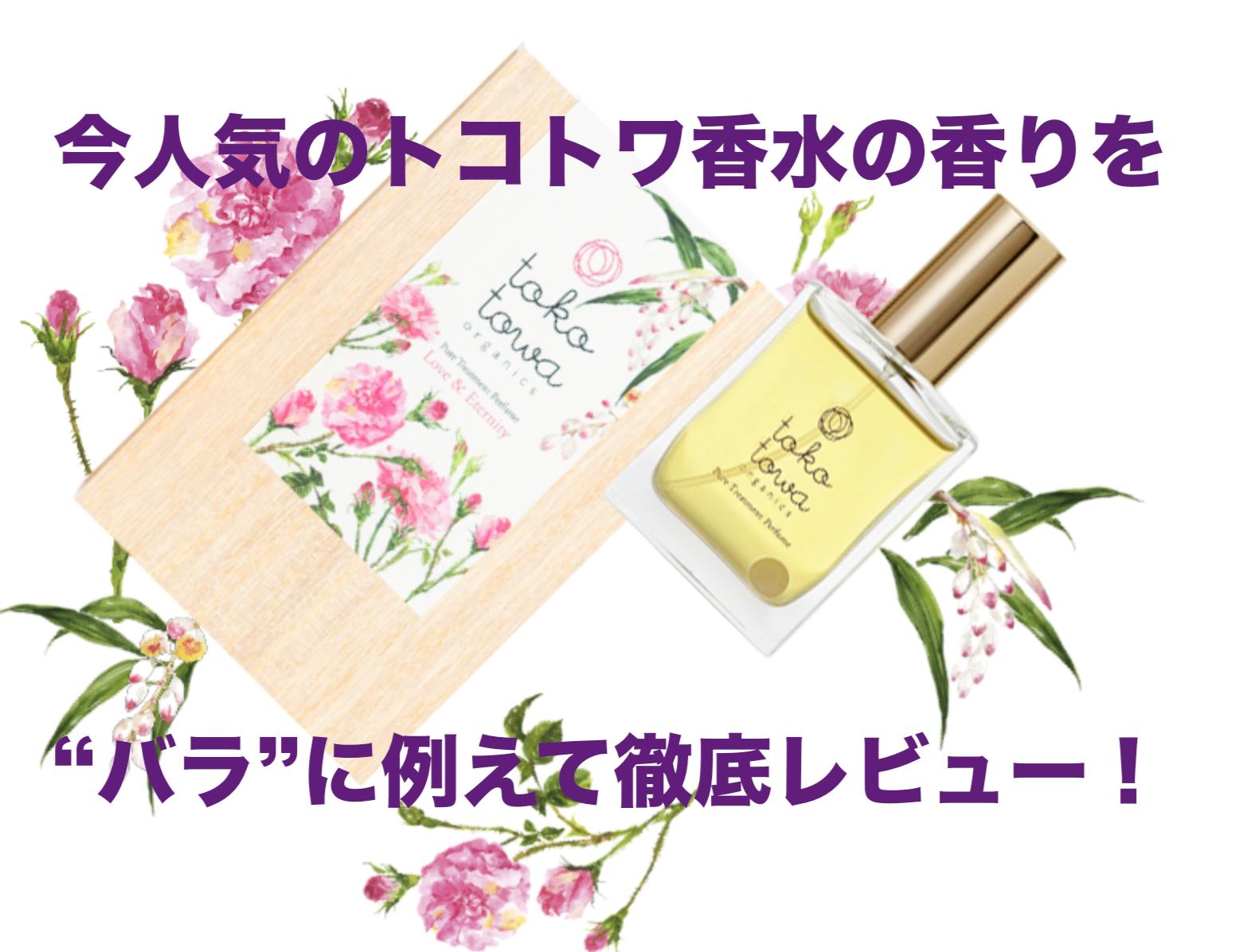 """今人気の「トコトワ香水」の香りを""""バラ""""に例えて徹底レビュー!"""